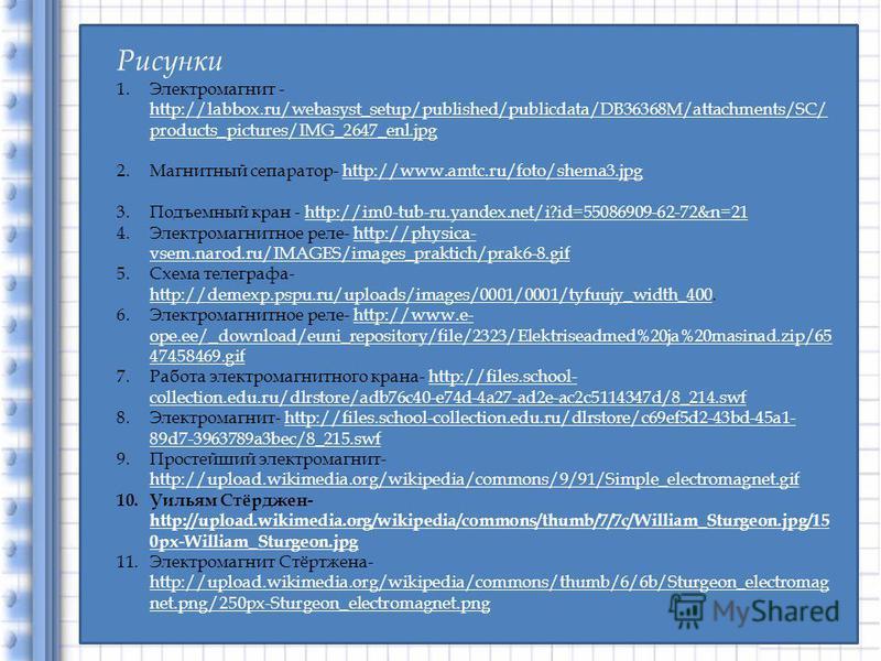 Рисунки 1. Электромагнит - http://labbox.ru/webasyst_setup/published/publicdata/DB36368M/attachments/SC/ products_pictures/IMG_2647_enl.jpg 2. Магнитный сепаратор- http://www.amtc.ru/foto/shema3.jpghttp://www.amtc.ru/foto/shema3. jpg 3. Подъемный кра