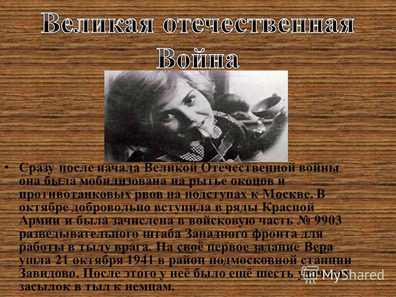 Родилась 30 сентября 1919 года в городе Кемерово, в семье шахтёра и учительницы. С первых классов школы занималась спортом: гимнастикой и лёгкой атлетикой. В старших классах выиграла чемпионат города по прыжкам в высоту.