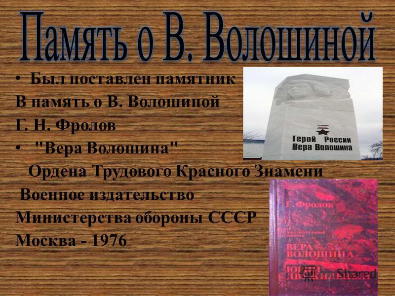 Сразу после начала Великой Отечественной войны она была мобилизована на рытье окопов и противотанковых рвов на подступах к Москве. В октябре добровольно вступила в ряды Красной Армии и была зачислена в войсковую часть 9903 разведывательного штаба Зап