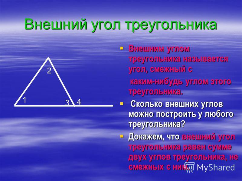 Внешний угол треугольника Внешним углом треугольника называется угол, смежный с каким-нибудь углом этого треугольника. С Сколько внешних углов можно построить у любого треугольника? Докажем, что внешний угол треугольника равен сумме двух углов треуго