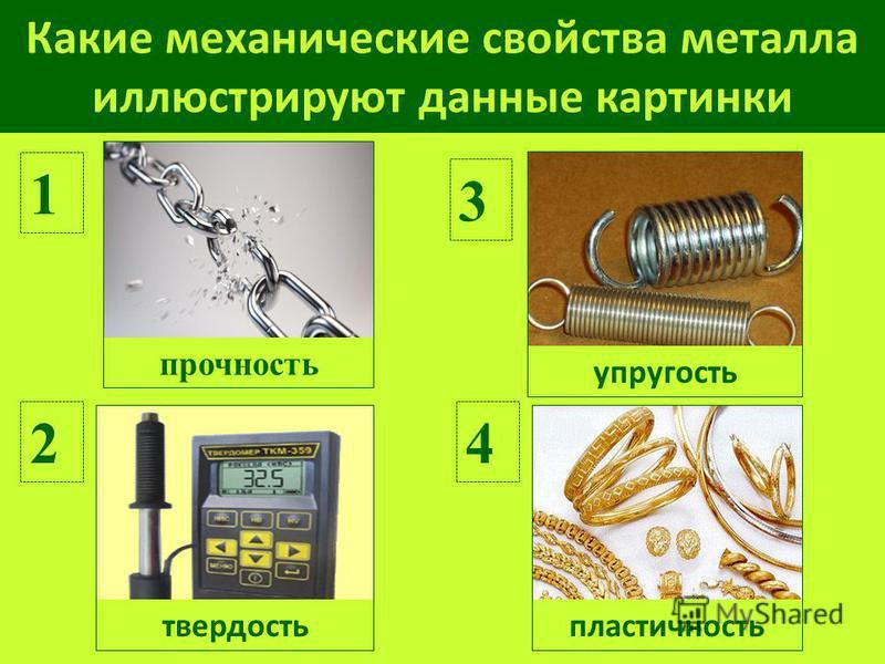 Какие механические свойства металла иллюстрируют данные картинки 1 2 3 4 твердость упругость пластичность прочность