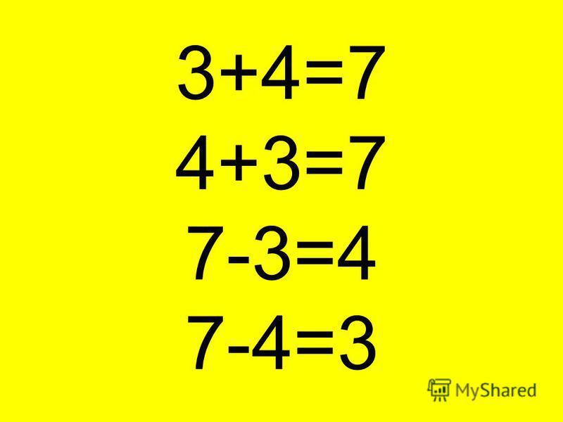 3+4=7 4+3=7 7-3=4 7-4=3