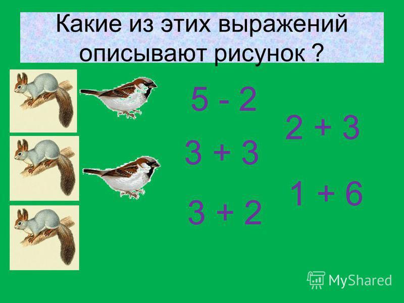 Какие из этих выражений описывают рисунок ? 5 - 2 3 + 3 2 + 3 3 + 2 1 + 6