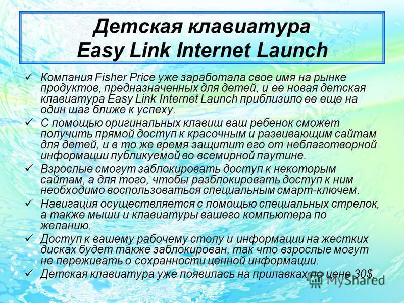 Детская клавиатура Easy Link Internet Launch Компания Fisher Price уже заработала свое имя на рынке продуктов, предназначенных для детей, и ее новая детская клавиатура Easy Link Internet Launch приблизило ее еще на один шаг ближе к успеху. С помощью