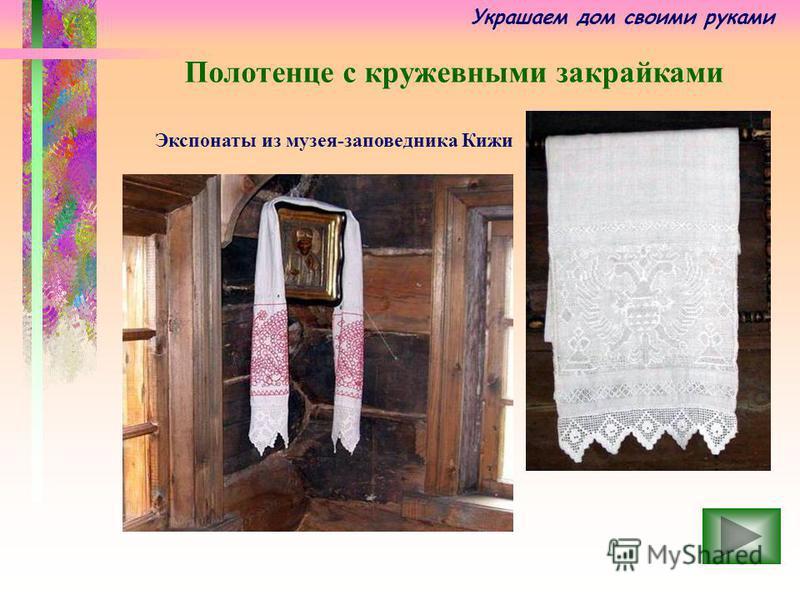 Украшаем дом своими руками Полотенце с кружевными закрайками Экспонаты из музея-заповедника Кижи