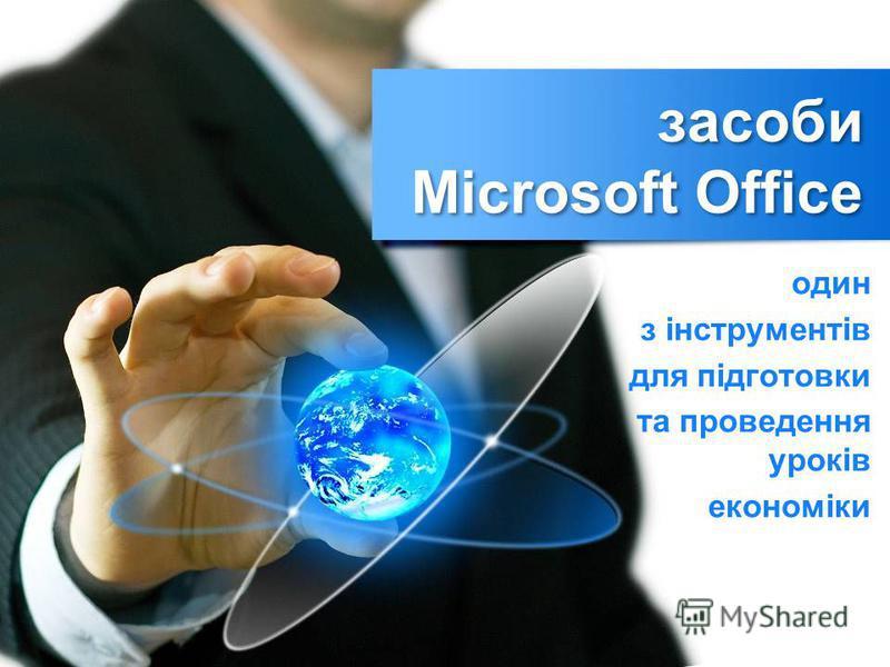 засоби Microsoft Office один з інструментів для підготовки та проведення уроків економіки