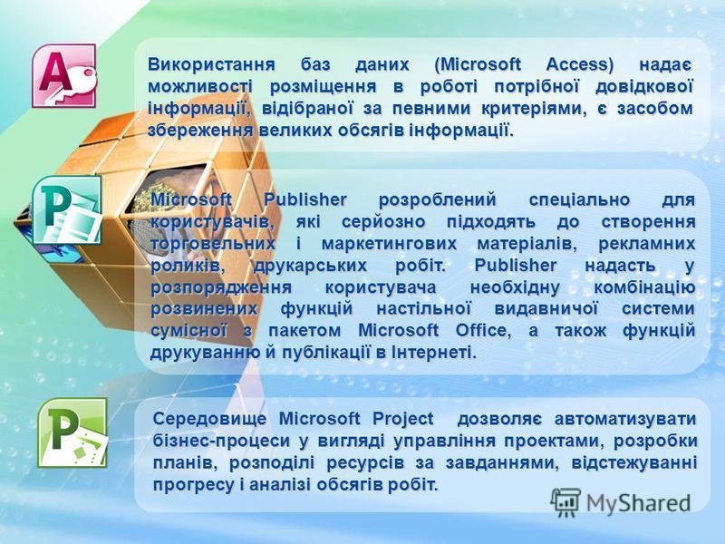 Використання баз даних (Microsoft Access) надає можливості розміщення в роботі потрібної довідкової інформації, відібраної за певними критеріями, є засобом збереження великих обсягів інформації. Microsoft Publisher розроблений спеціально для користув