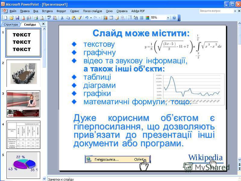 LOGO текст текст текст текстову графічну відео та звукову інформації, а також інші обєкти: таблиці діаграми графіки математичні формули, тощо. Слайд може містити: Дуже корисним обєктом є гіперпосилання, що дозволяють привязати до презентації інші док