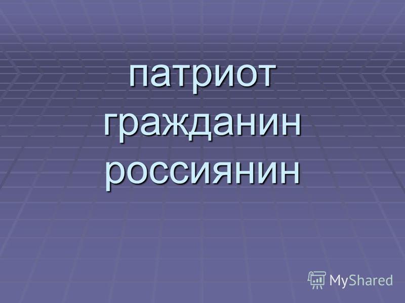 патриот гражданин россиянин