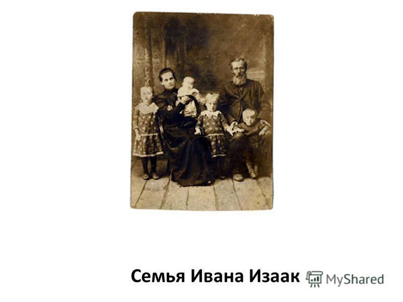 Семья Ивана Изаак