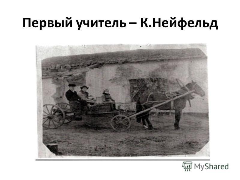 Первый учитель – К.Нейфельд