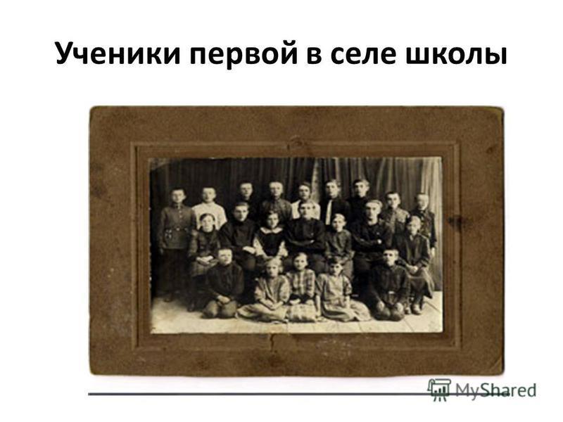 Ученики первой в селе школы