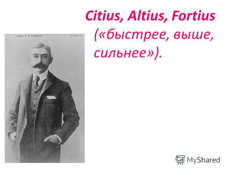 Citius, Altius, Fortius («быстрее, выше, сильнее»).