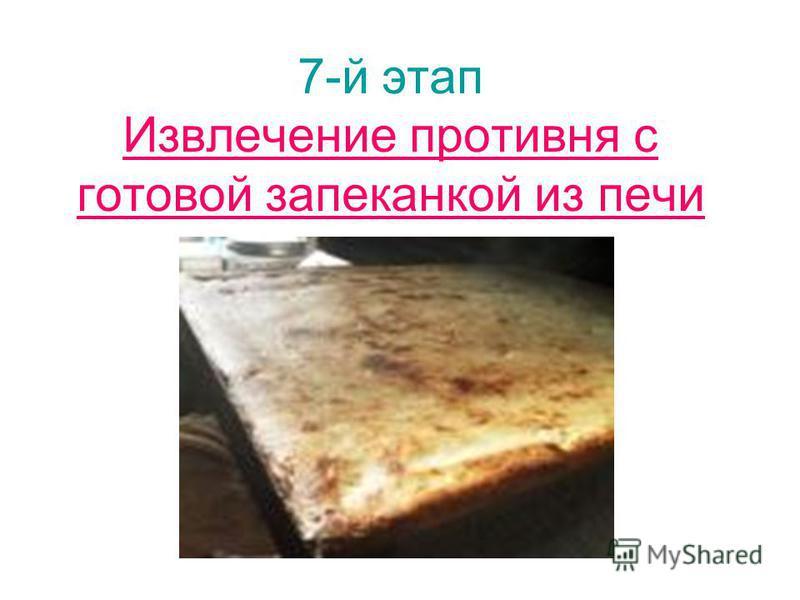 7-й этап Извлечение противня с готовой запеканкой из печи