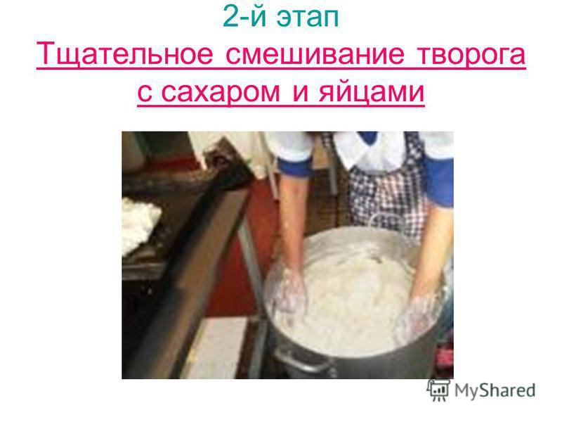 2-й этап Тщательное смешивание творога с сахаром и яйцами