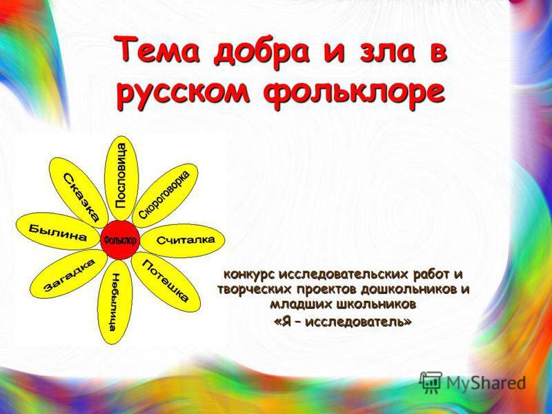 Тема добра и зла в русском фольклоре конкурс исследовательских работ и творческих проектов дошкольников и младших школьников «Я – исследователь»