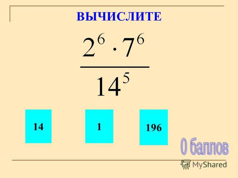 ВЫЧИСЛИТЕ 141 196
