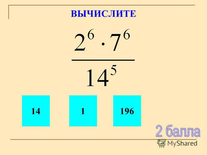 ВЫЧИСЛИТЕ 141196