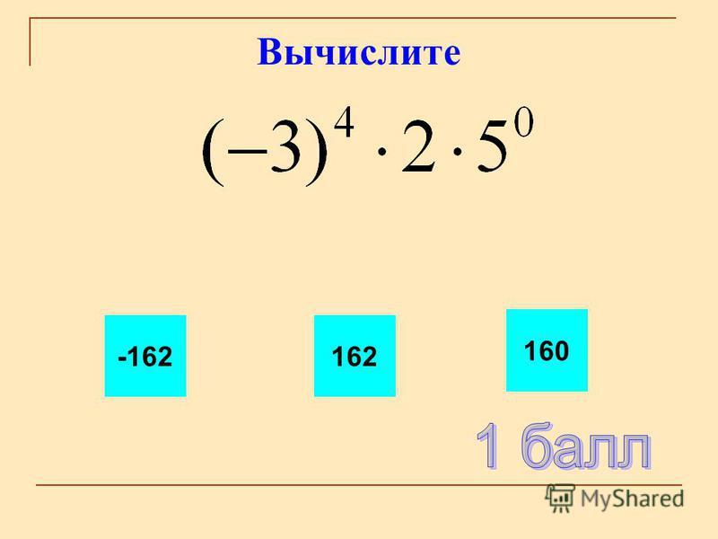 Вычислите -162162 160