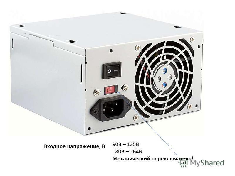 90В – 135В 180В – 264В Механический переключатель! Входное напряжение, В