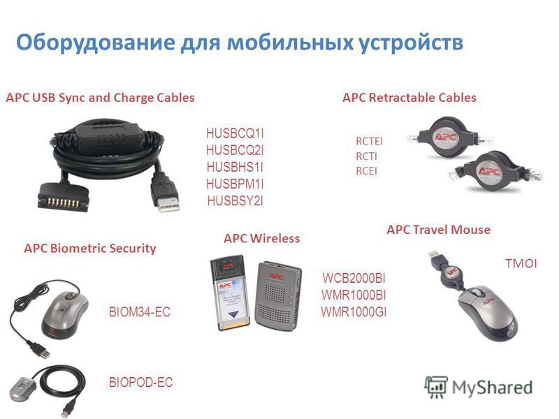 APC USB Sync and Charge Cables HUSBCQ1I HUSBCQ2I HUSBHS1I HUSBPM1I HUSBSY2I APC Retractable Cables RCTEI RCTI RCEI APC Travel Mouse APC Wireless TMOI WCB2000BI WMR1000BI WMR1000GI APC Biometric Security BIOM34-EC BIOPOD-EC Оборудование для мобильных