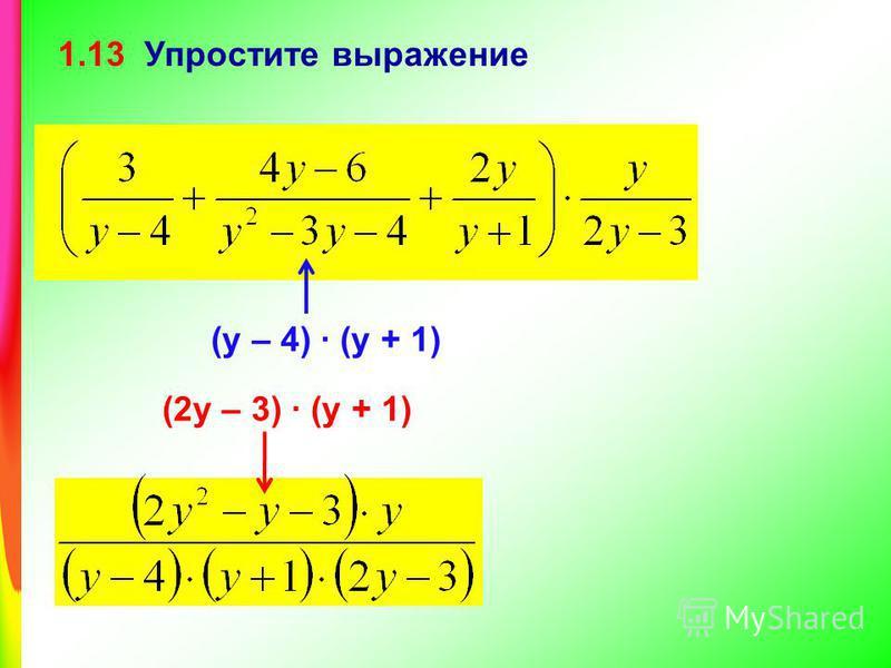 1.13 Упростите выражение (у – 4) (у + 1) (2 у – 3) (у + 1)