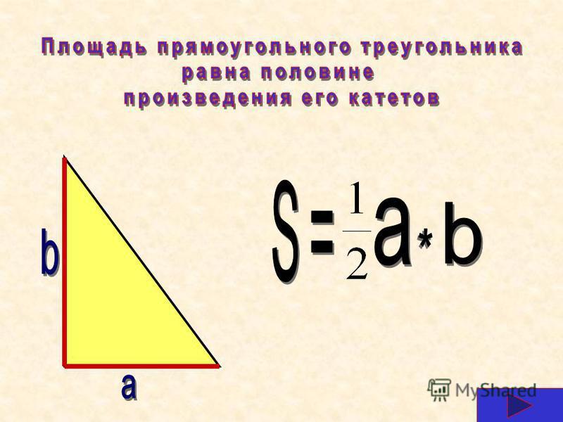 S=a*h а h