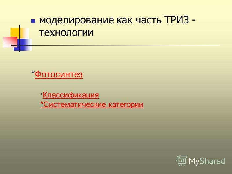 моделирование как часть ТРИЗ - технологии *Фотосинтез Фотосинтез * Классификация Классификация *Систематические категории