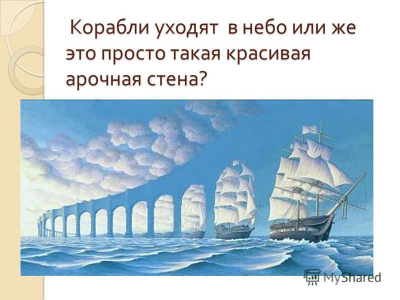 Корабли уходят в небо или же это просто такая красивая арочная стена ? Корабли уходят в небо или же это просто такая красивая арочная стена ?