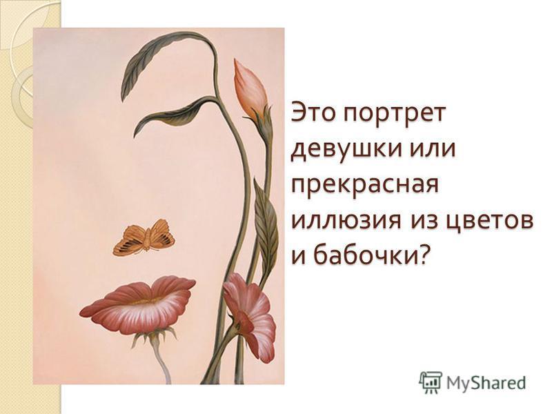 Это портрет девушки или прекрасная иллюзия из цветов и бабочки ?