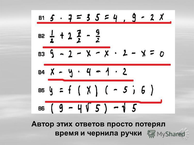 Примеры того, как по инструкции строго запрещено писать