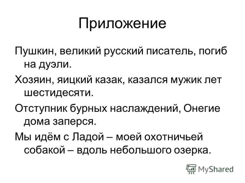 Приложение Пушкин, великий русский писатель, погиб на дуэли. Хозяин, яицкий казак, казался мужик лет шестидесяти. Отступник бурных наслаждений, Онегие дома заперся. Мы идём с Ладой – моей охотничьей собакой – вдоль небольшого озерка.