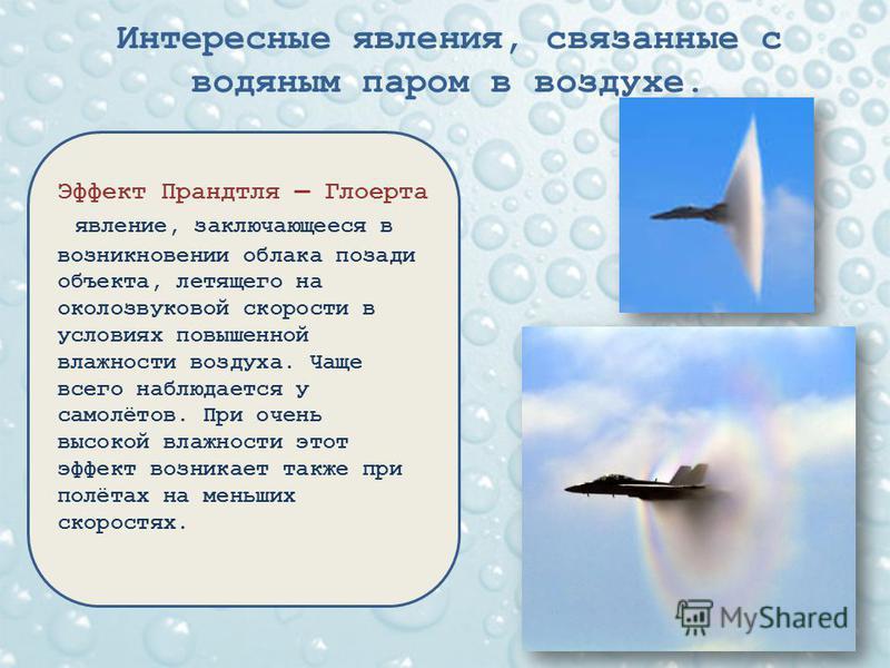 Интересные явления, связанные с водяным паром в воздухе. Эффект Прандтля Глоерта явление, заключающееся в возникновении облака позади объекта, летящего на околозвуковой скорости в условиях повышенной влажности воздуха. Чаще всего наблюдается у самолё