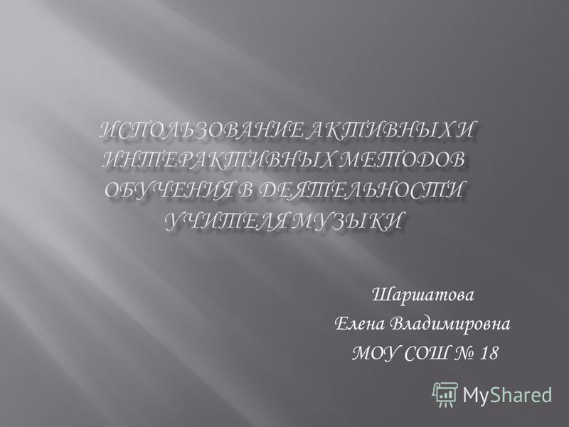 Шаршатова Елена Владимировна МОУ СОШ 18