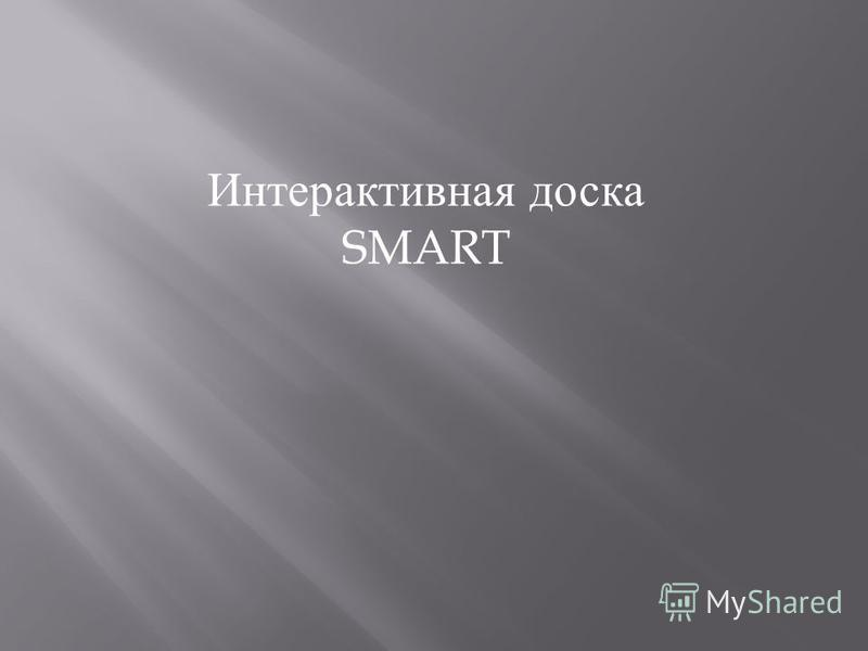 Интерактивная доска SMART