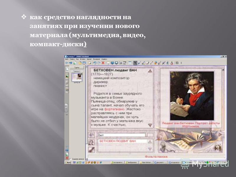 как средство наглядности на занятиях при изучении нового материала (мультимедиа, видео, компакт-диски)