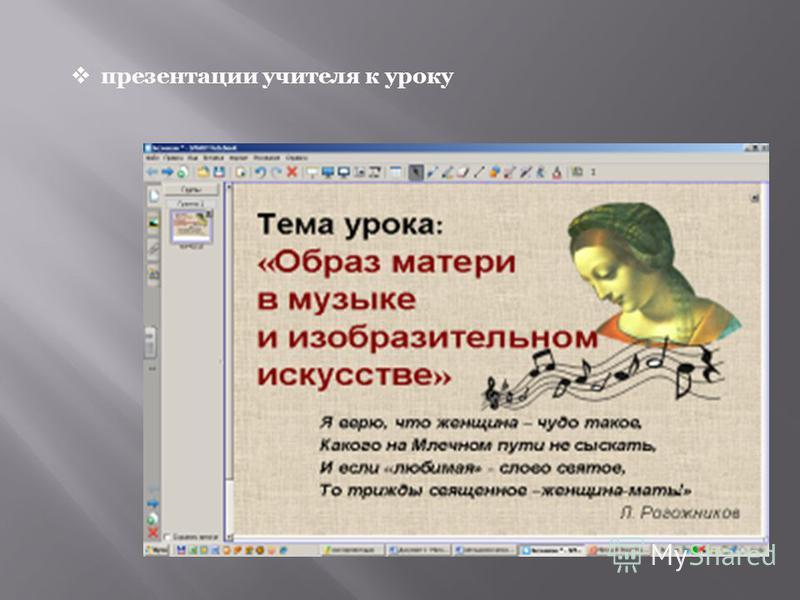 презентации учителя к уроку