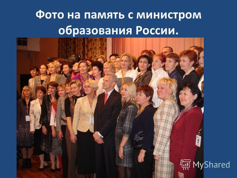 Фото на память с министром образования России.