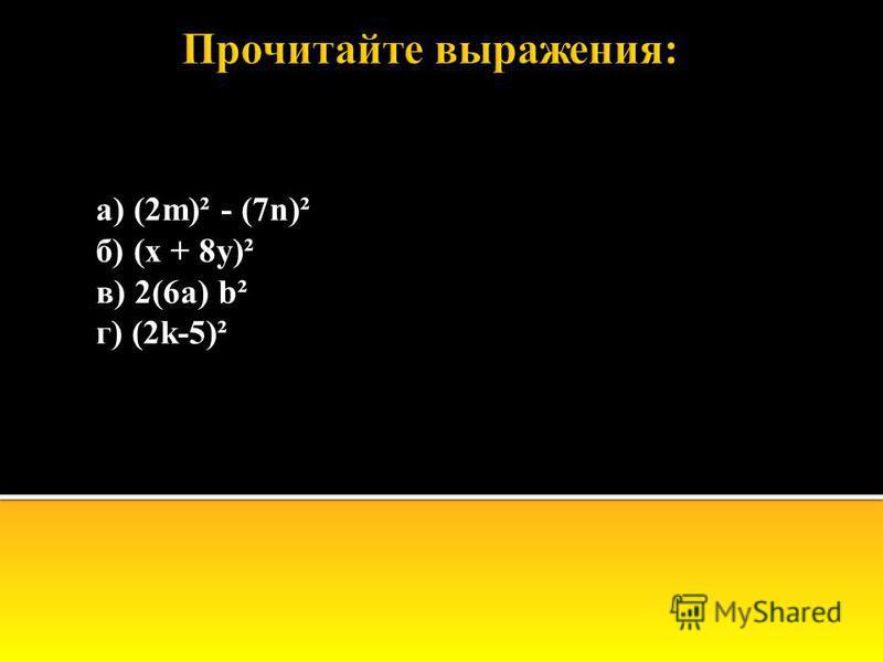 а) (2m)² - (7n)² б) (х + 8y)² в) 2(6a) b² г) (2k-5)²