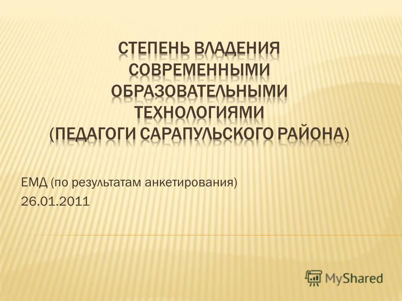 ЕМД (по результатам анкетирования) 26.01.2011