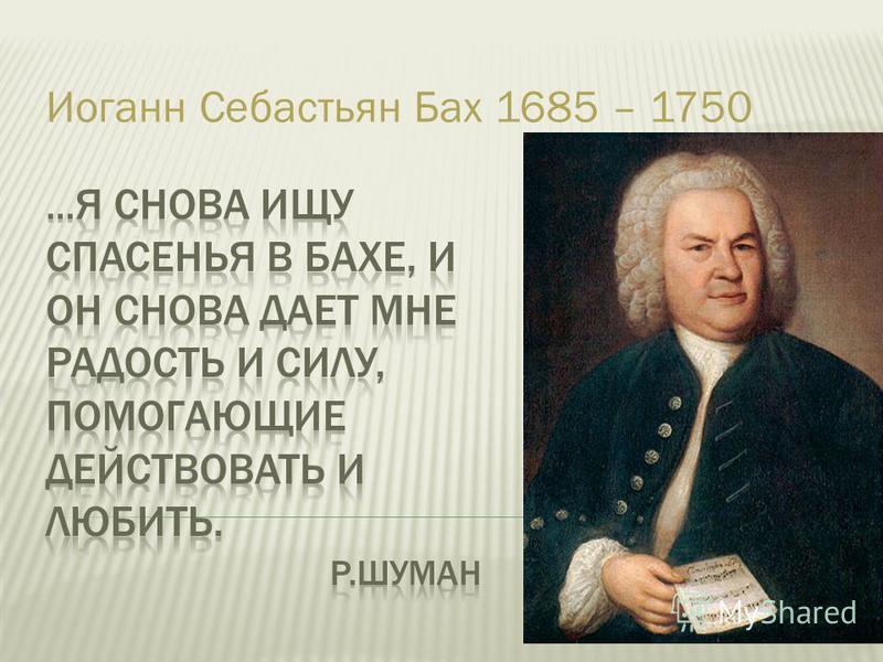 Иоганн Себастьян Бах 1685 – 1750