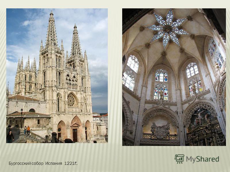 Бургосский собор Испания 1221 г.