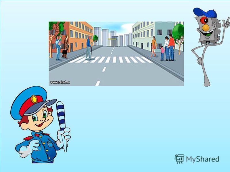 Вопрос 6. Можно ли переходить перекрестки наискосок через центр? а) да, время перехода сокращается, пешехода видят все водители; б) нет, безопасно идти только по пешеходному переходу; в) можно, если нет автомобилей. Вопрос 6. Можно ли переходить пере