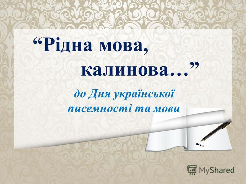 до Дня української писемності та мови Рідна мова, калинова…
