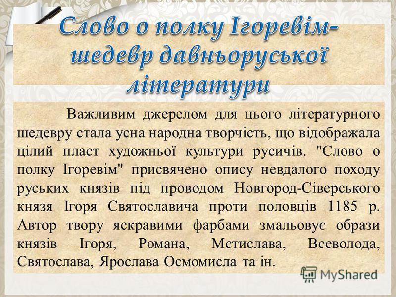 Важливим джерелом для цього літературного шедевру стала усна народна творчість, що відображала цілий пласт художньої культури русичів.