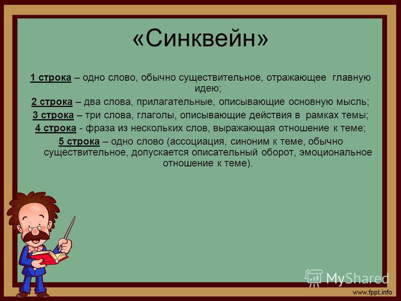 «Синквейн» 1 строка – одно слово, обычно существительное, отражающее главную идею; 2 строка – два слова, прилагательные, описывающие основную мысль; 3 строка – три слова, глаголы, описывающие действия в рамках темы; 4 строка - фраза из нескольких сло