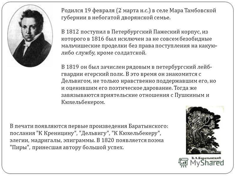 Родился 19 февраля (2 марта н. с.) в селе Мара Тамбовской губернии в небогатой дворянской семье. В 1812 поступил в Петербургский Пажеский корпус, из которого в 1816 был исключен за не совсем безобидные мальчишеские проделки без права поступления на к