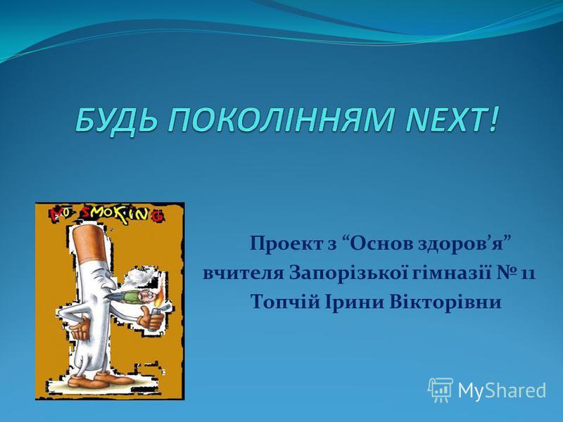Проект з Основ здоровя вчителя Запорізької гімназії 11 Топчій Ірини Вікторівни