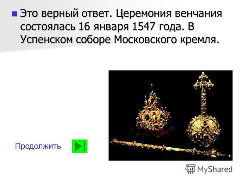 Продолжить Это верный ответ. Церемония венчания состоялась 16 января 1547 года. В Успенском соборе Московского кремля. Это верный ответ. Церемония венчания состоялась 16 января 1547 года. В Успенском соборе Московского кремля.