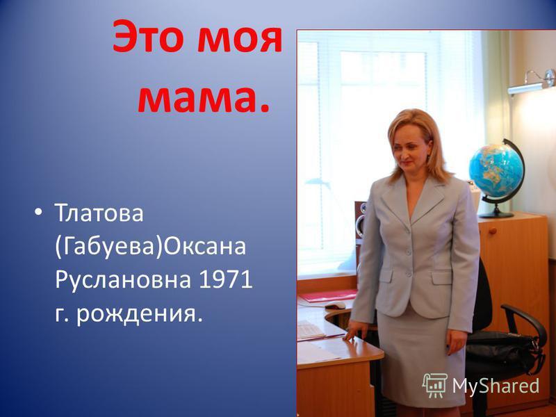 Это моя мама. Тлатова (Габуева)Оксана Руслановна 1971 г. рождения.